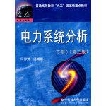 电力系统分析(下册)(第三版)