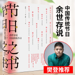 节日之书:余世存说中国传统节日(余世存2019年重磅新作)