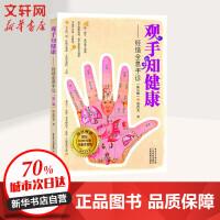 观手知健康/经络全息手诊(修订版) 蔡洪光