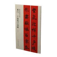 龙门二十品集字春联(货号:A7) 沈浩 9787547918104 上海书画出版社书源图书专营店