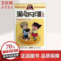 淘气包马小跳(漫画升级版)名叫牛皮的插班生 杨红樱