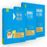 奥数教程三年级(第七版)套装(教程+能力测试+学习手册全3册)