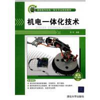 二手机电一体化技术 陈刚、兰新武、杨国先 清华大学出版社 97873