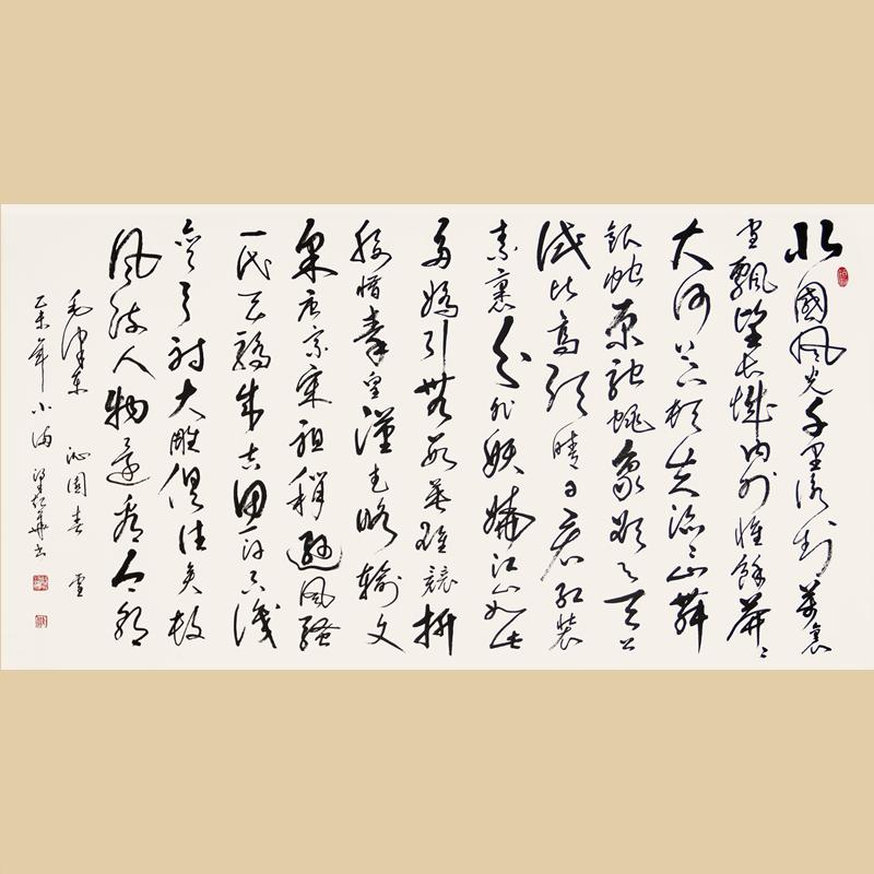 《沁园春-雪》梁起华-中国美术学会副主席,山西省书协会员