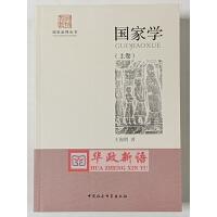 正版 国家学(全三册)王海明 著 中国社会科学出版社 国家治理丛书 9787516116876