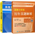 系统分析师教程+系统分析师历年真题解析 薛大龙 共2册