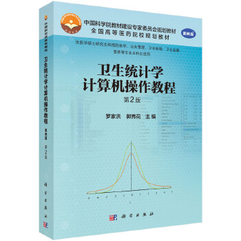 卫生统计学计算机操作教程(第2版)