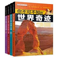 (全新版)学生探索书系・你不可不知的世界探秘篇(世界奇迹、世界之最、世界未解之谜、万事由来)(套装共4册)