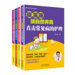 崔玉涛谈辅食和常见病(4册)