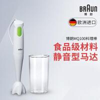 Braun/博朗 MQ100多功能婴儿辅食料理棒 家用搅拌料理机