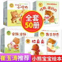 好习惯绘本系列 共50册 婴儿绘本0-2-3-4-5-6周岁幼儿图书行为培养 儿童启蒙认知经典绘本图画书小熊绘本系列行为