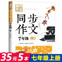 黄冈作文 同步七年级 上册
