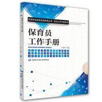 保育员工作手册-国家职业技能鉴定配套丛书•岗位工作手册系列