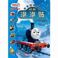 托马斯和朋友妙趣泡泡贴 爱学习的小火车