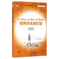 凡尔纳经典译著:世界尽头的灯塔 [法] 儒勒・凡尔纳;朱良,王宝琼 9787807699071