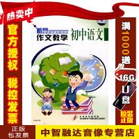 新课程课堂教学专题培训作文教学(初中语文)(6DVD)视频讲座光盘影碟片