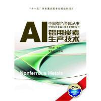 铝用炭素生产技术 刘风琴