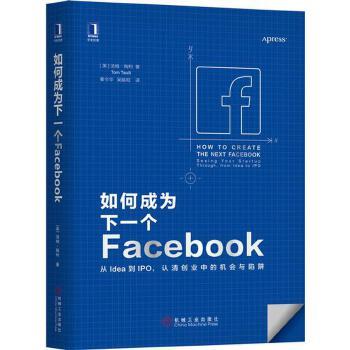包邮 如何成为下一个Facebook:从Idea到IPO,认清创业中的机会与陷阱 7113324