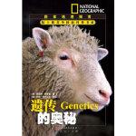 遗传的奥秘---国家地理探索 (美)辛普森,唐子健 天天出版社有限责任公司 9787501603671 【稀缺收藏书籍