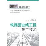 铁路营业线工程施工技术
