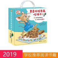 正版现货 要是你给小老鼠吃饼干(全套装共9册)礼盒装  劳拉 柯林斯绘本 学校指定版本用书  经典儿童图画书