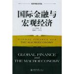 【旧书二手书9成新】国际金融与宏观经济/经济学前沿译丛 梅金(Makin,A.J.),曹和平 校 9787301087