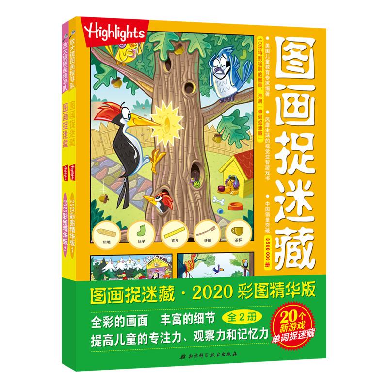 """图画捉迷藏2020彩图精华版(全两册) (全彩的画面,有趣的场景,丰富的细节!风靡全球70年的经典视觉益智游戏,全面提高儿童专注力、观察力和记忆力!2020年特别设计20个新游戏,开启""""单词捉迷藏"""")"""