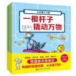 小机械大力量 超有趣的机械物理启蒙书》(全6册)