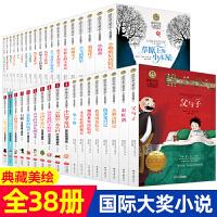 国际大奖儿童文学小说全套38册 中国儿童文学小学生课外阅读书籍3-6年级四五六年级课外书必读 青鸟书 父与子全集 柳林
