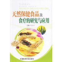 【旧书二手九成新】天然保健食品及食疗的研究与应用 陈长洲 主编 9787506734028 中国医药科技出版社