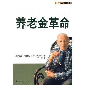 养老金革命(全球首度发行简体中文版-德鲁克社会巨著)