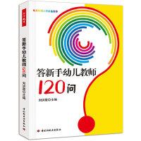 答新手幼儿教师120问(万千教育)