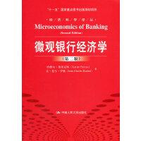 """微观银行经济学(第二版)(经济科学译丛;""""十一五""""国家重点图书出版规划项目)"""