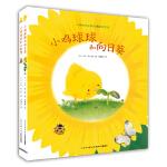 小鸡球球生命友情系列图画书:全2册(新版)