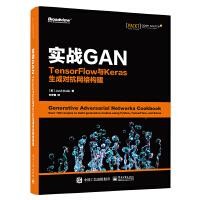 实战GAN:TensorFlow与Keras生成对抗网络构建