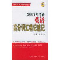 2007年考研英语高分词汇精记速记
