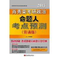 肖秀荣2015考研政治命题人考点预测(背诵版)(选择题和分析题分类归纳,双色印刷) 9787512415867