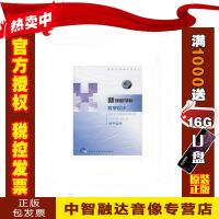 正版包票新课程学科教学设计 初中数学 4VCD 视频音像光盘影碟片