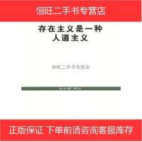 【二手旧书8成新】存在主义是一种人道主义 _法_让保罗・萨特 上海译文出版社 9787532745128