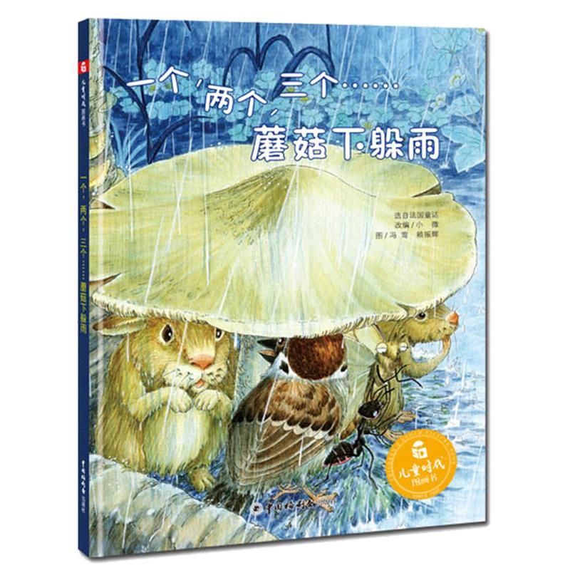 孙俪微博推荐2册 怕浪费婆婆一个两个三个蘑菇下躲雨绘本儿童时代图画书中国原创图画书 儿童0-3-6周岁精装图画故事书亲子阅读早教