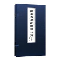 清华大学藏战国竹简(伍)