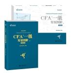 高顿财经 2020版 CFA考试 一级notes中英文教材 特许注册金融分析师 CFA一级精要图解 图+文两本套装
