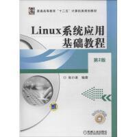 Linux系统应用基础教程(第2版) 机械工业出版社