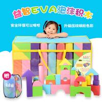 儿童泡沫积木海绵大号软体大块拼装幼儿园1-2益智玩具3-6周岁
