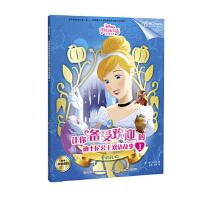 让你备受欢迎的迪士尼公主双语故事1 [美]迪士尼公司;赵勇 王荻 中央广播电视大学出版社 9787304086060
