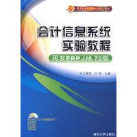 会计信息系统实验教程(用友ERP-U8.72版)(配光盘)(用友ERP实验中心精品教材)