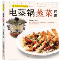 电蒸锅蒸菜食谱(用心挑选食材,配制健康科学食谱,炖出营养美味,享受简单生活节奏!)