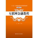 """互联网金融教程(""""十三五""""普通高等教育应用型规划教材・金融系列)"""