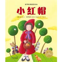 世界经典童话绘本:小红帽(平)(新版)