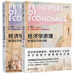 经济学原理(第8版)(套装微观经济学分册+宏观经济学分册 曼昆)
